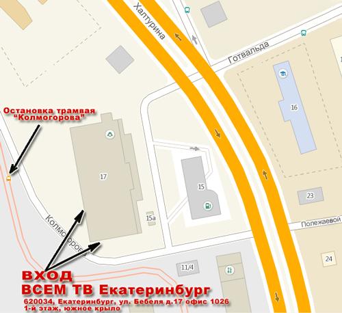 Схема проезда - ВСЕМ ТВ! Екатеринбург