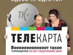 Спутниковое телевидение Телекарта ТВ